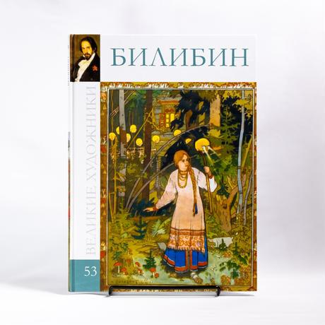 イヴァン・ビリービン画集(偉大な画家シリーズ)