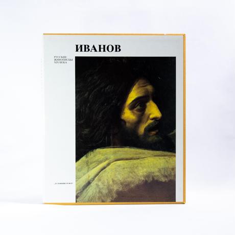 【古書】アレクサンドル・イヴァーノフ画集
