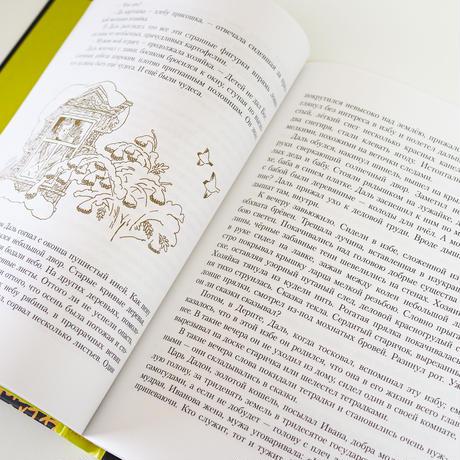 読み物:言葉を集める人