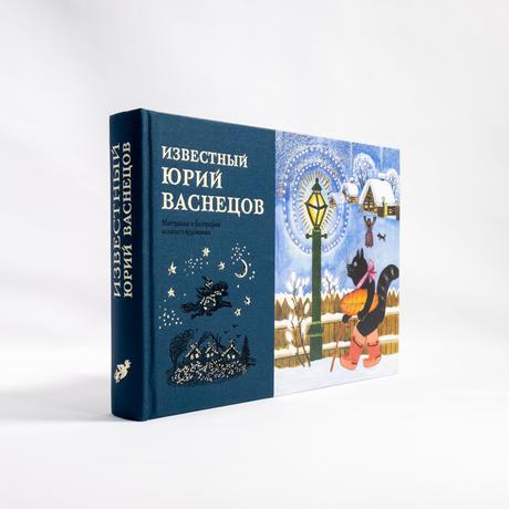 名高き絵本画家ユーリー・ヴァスネツォフ