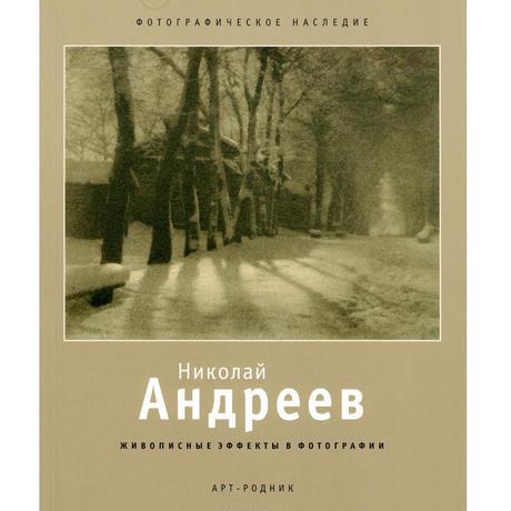 ニコライ・アンドレーエフ写真集