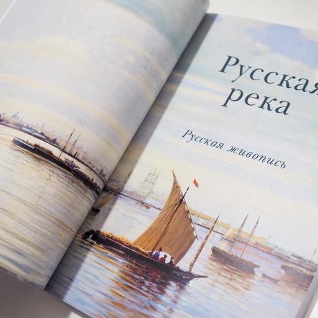 絵画の中のロシアの河川