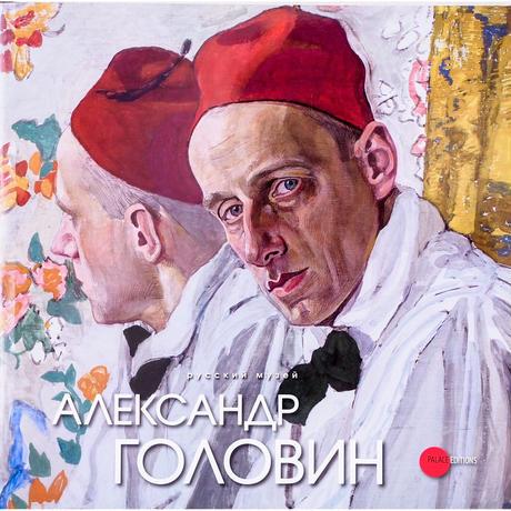 ロシア美術館:アレクサンドル・ゴロヴィン展 カタログ