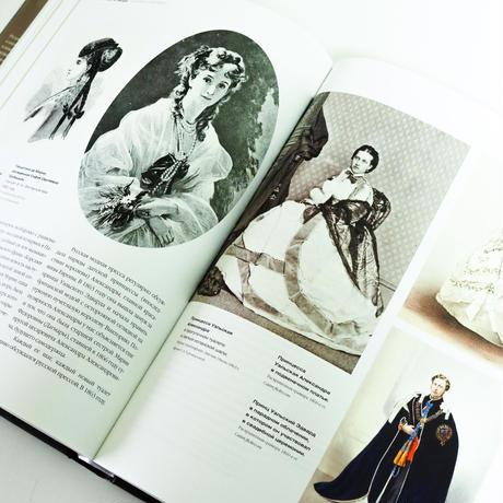 ロシア帝国の正装とファッション:アレクサンドル2世、3世時代