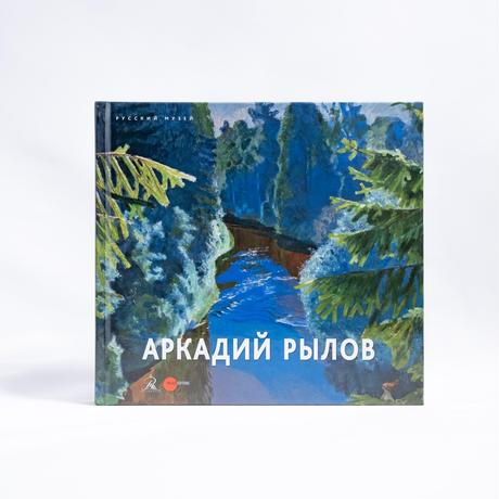 ロシア美術館:アルカジー・ルィローフ展 カタログ
