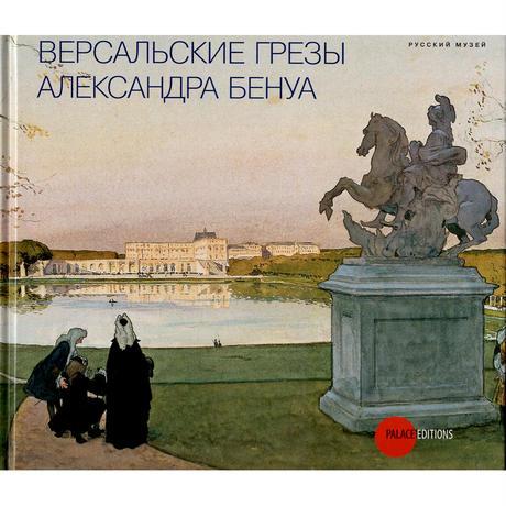 ヴェルサイユの幻想:アレクサンドル・ベヌア