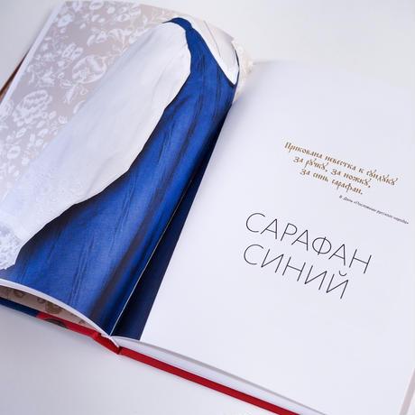 ロシアのサラファン:白、青、赤