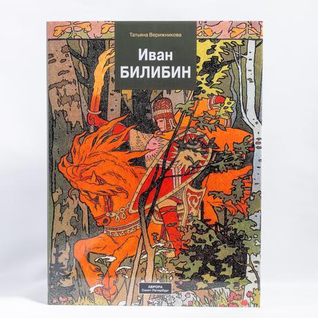 イヴァン・ビリービン画集(絵画の偉大な巨匠シリーズ)