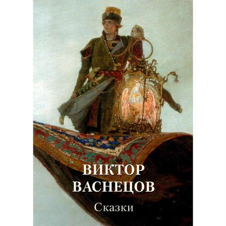 ヴィクトル・ヴァスネツォフ:民話