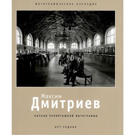 マクシム・ドミートリエフ写真集