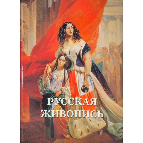 ロシアの絵画