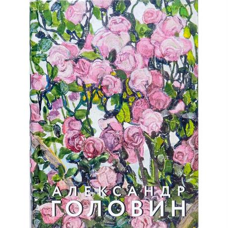 アレクサンドル・ゴロヴィン画集(生誕150周年記念出版)