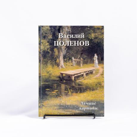 ワシリー・ポレーノフ画集(ミニアートブック)