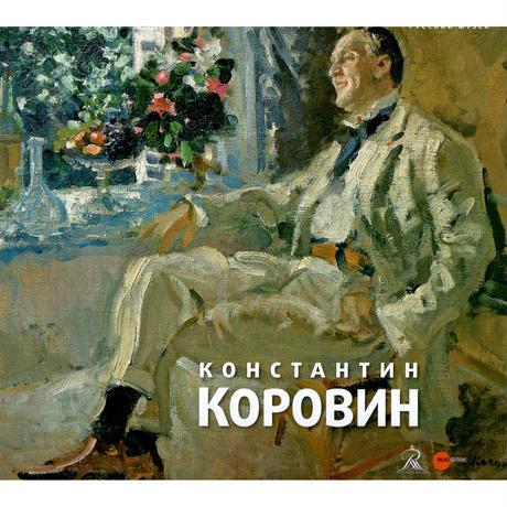 コンスタンチン・コロヴィン画集(ロシア美術館)
