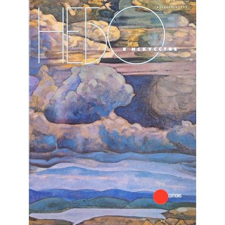 ロシア美術館:アートの中の「空」展 カタログ
