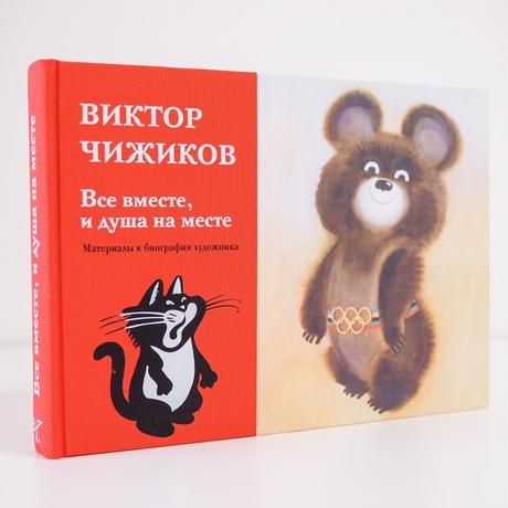 ヴィクトル・チヂコフ画集