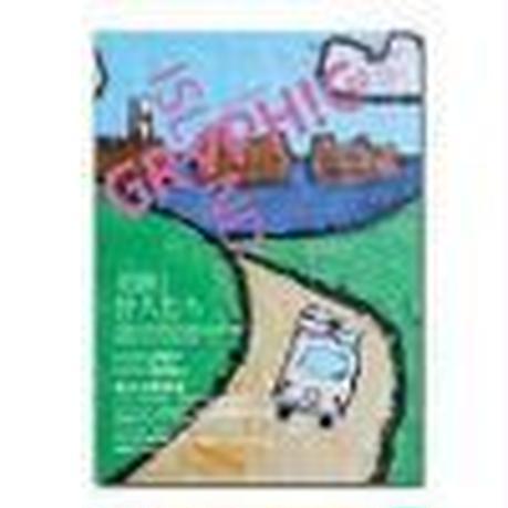創刊2周年 07号発行記念【限定100セット】バックナンバー5冊