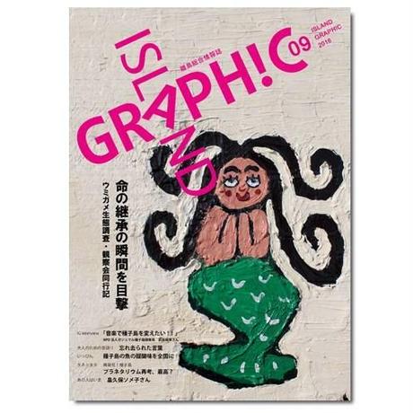 【最新号】ISLAND GRAPHIC 09号