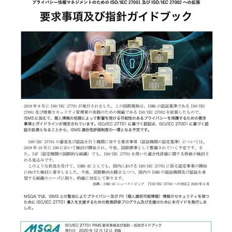 プライバシーマネジメントシステム認証 推進マニュアル ー 活用ガイド