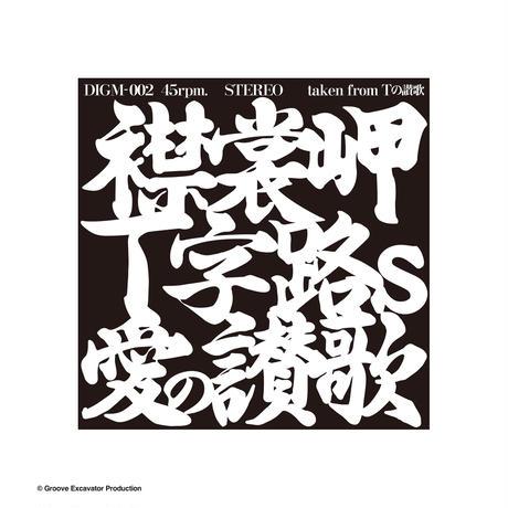 T字路s - 襟裳岬 / 愛の讃歌  7inch record