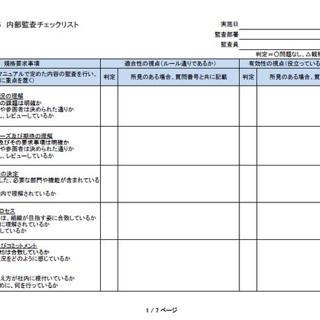 内部監査(品質)チェックリストサンプル ISO9001:2015年版対応 PDFデータ