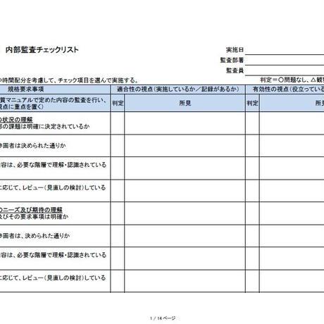 内部監査(品質)チェックリストサンプル+実施計画&結果評価サンプル ISO9001:2015年版対応 PDFデータ