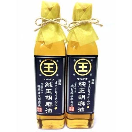 ⑤謹製まさじろうさんのマルオウ純正胡麻油275g瓶 2本セット(箱入り価格)【品番:23A-2A6】