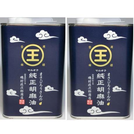 ⑫謹製まさじろうさんのマルオウ純正胡麻油 910g缶 2缶セット