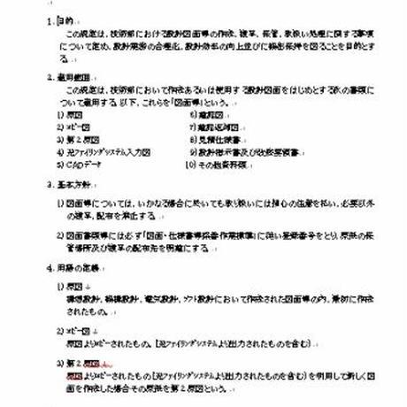 実録、ISO9001/ISO14001文書 図...