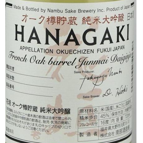 HANAGAKI オーク樽 純米大吟醸