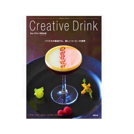 Creative Drink 〜バリスタが創造する、新しいコーヒーの世界〜