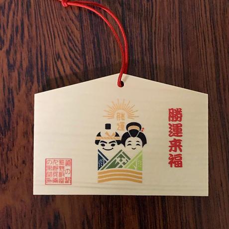 勝運来福絵馬★あなたの願いを九郎兵衛さんに届けます!