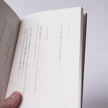 華雪作品集『ながれる』