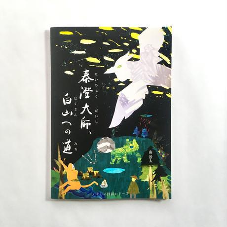 [いとしろ民話絵本] 泰澄大師、白山への道