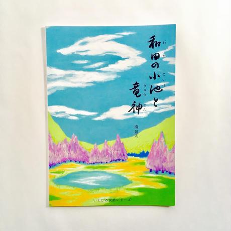 [いとしろ民話絵本] 和田山の小池と竜神
