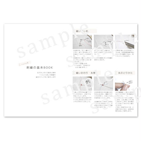 itosino流『 刺繍の基本BOOK 』