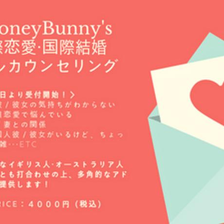 国際恋愛・国際結婚メールカウンセリング(3営業日返信)