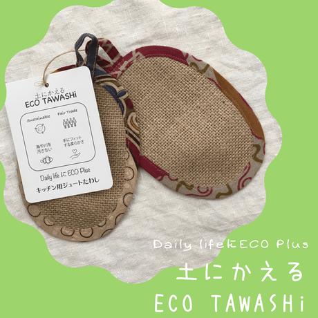 ❝土にかえる❞ ECO TAWASHi   2枚セット 900円