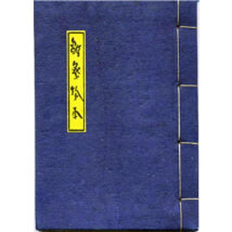画像データ 武井武雄 私刊豆本第2冊「雛祭絵本」 昭和11年発行