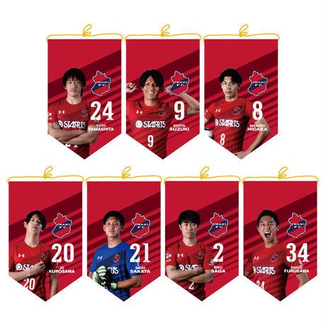 いわきFC/選手タペストリー