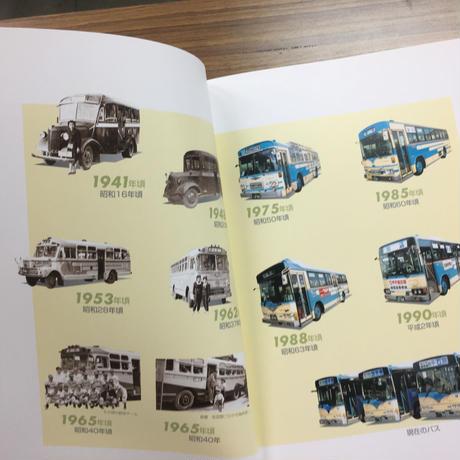 【2冊セット】2000年発行:岩国市営バス60周年 記念誌&2015年発行:岩国市営バス76年のあゆみ