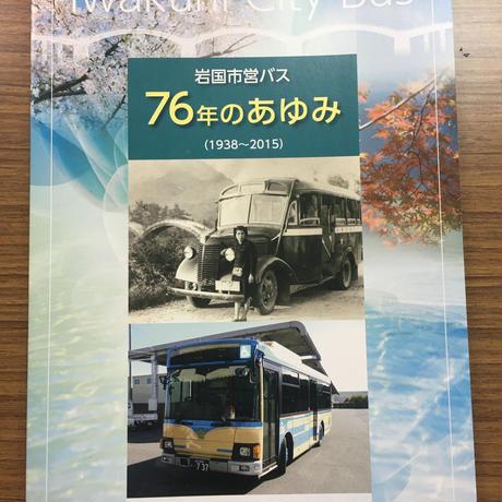 2015年発行:岩国市営バス76年のあゆみ