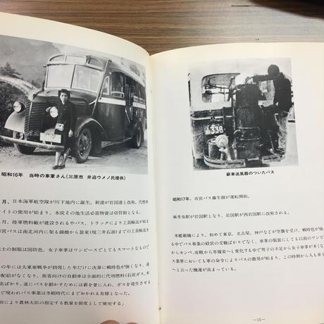 1978年発行:市営バス40周年