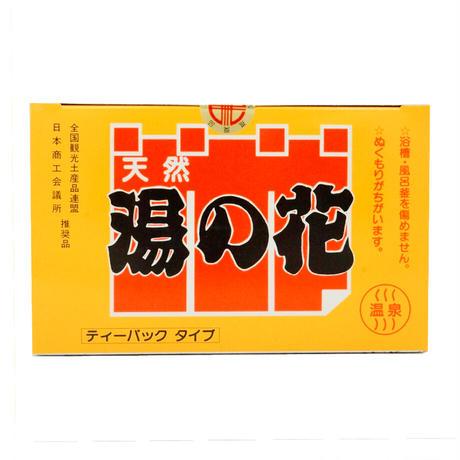 天然湯の花 ティーバッグ 箱入 HT20 15g×20包          00062