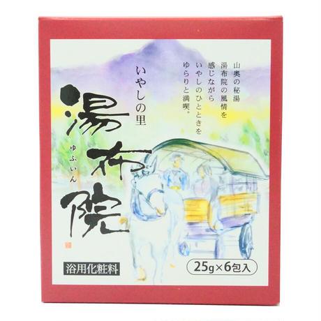 入浴剤 いやしの里 湯布院 25g×6包       06163