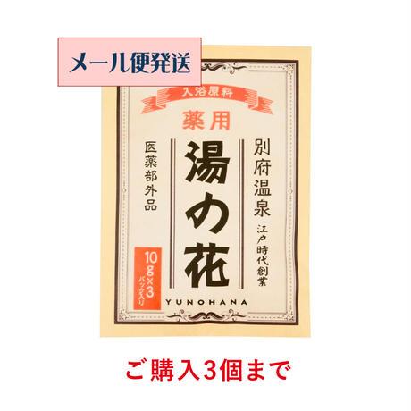 【メール便発送】薬用 湯の花 封筒入 10g×3包 湯の花小屋       00987