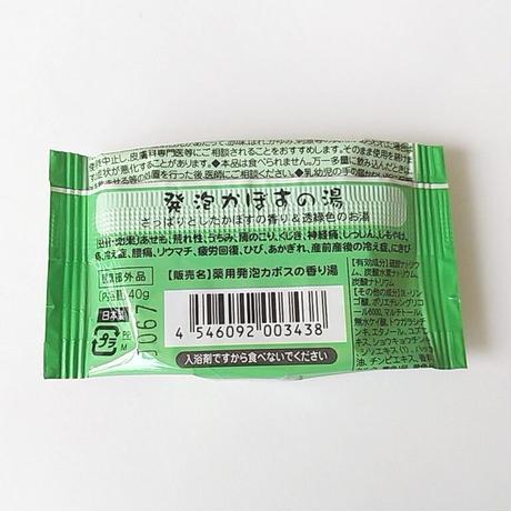 薬用入浴剤 発泡かぼすの湯 4錠入    03445