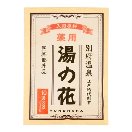 薬用 湯の花 封筒入 10g×3包 湯の花小屋             00987