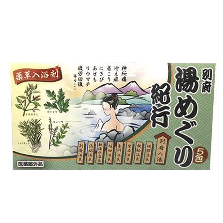 薬草入浴剤 別府湯めぐり紀行 20g×5包      01113