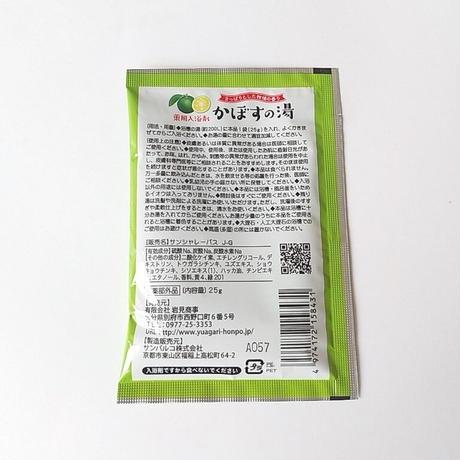 薬用入浴剤 かぼすの湯 25g×4包  06422